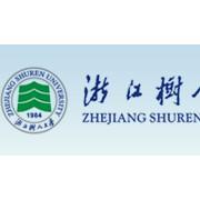 浙江树人大学生物与环境工程学院
