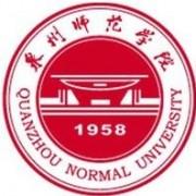 泉州师范学院化学与生命科学学院