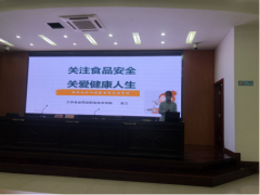 江苏食品药品职业技术学院食品学院开展食品安全与健康知识讲座