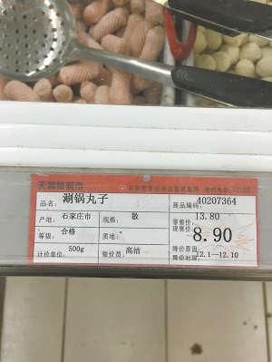 超市价签矢量图
