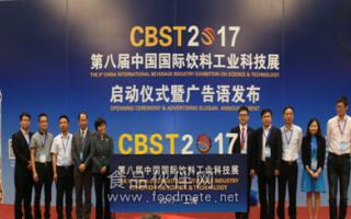 满载期盼  CBST2017全新启航