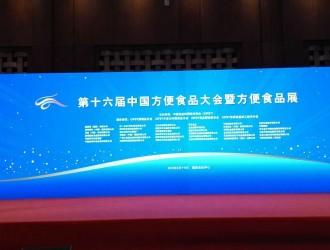 第十六届中国方便食品大会暨方便食品展在北京开幕