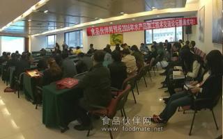 2016年水产品加工技术交流论坛在青岛召开