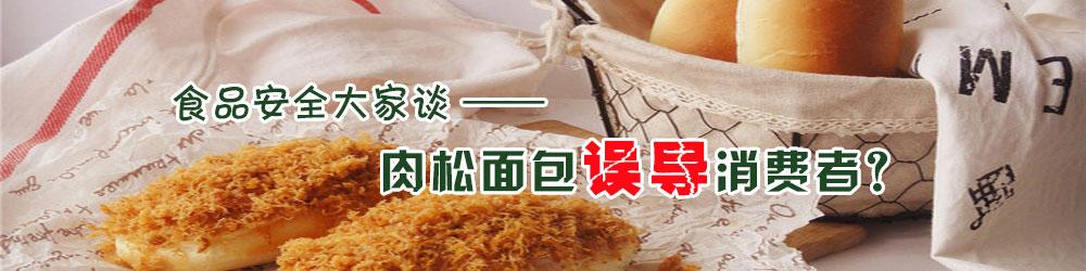 肉松面包误导消费者?