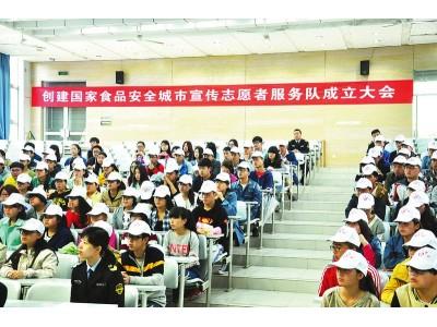 杨凌示范区创建国家食品安全示范城市