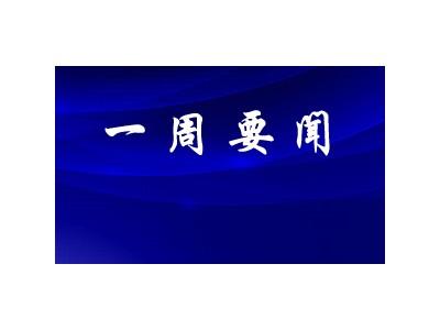 食品资讯一周热闻(6.11-6.17)