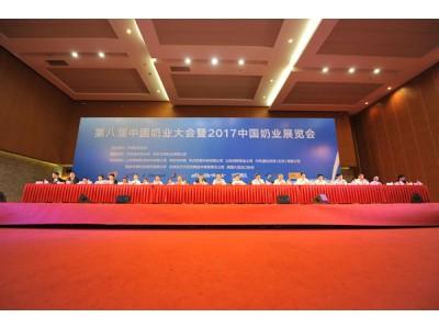 第八届中国奶业大会举行 我国奶业质量稳步提升