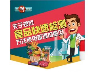 图解政策:关于规范食品快速检测方法使用管理的意见