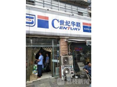 """南京:公然销售过期食品 这家超市为何这么""""牛""""?"""