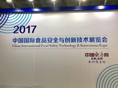 2017中国国际食品安全与创新技术展览会29日开幕