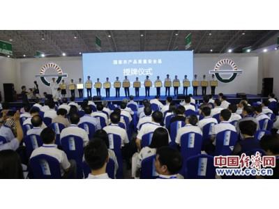 国家农产品质量县授牌仪式