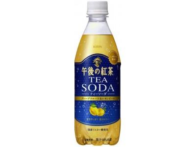 """日本麒麟饮料推出碳酸版""""午后红茶"""""""