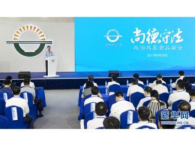 汪洋在出席全国食品安全宣传周时强调:坚持德法并举社会共治 共同守护舌尖上的安全
