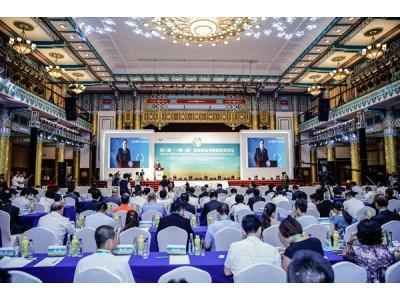 """第八届""""一带一路""""生态农业与食品安全论坛在京举办"""