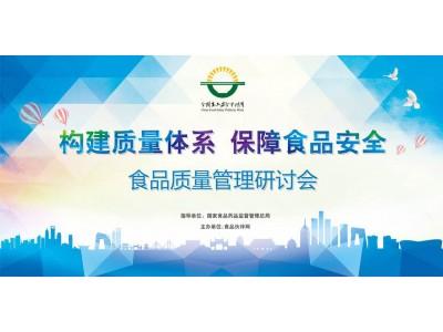 食品质量管理研讨会7月2日在北京成功举办