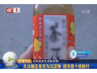 超市买饮料内有异物:商家愿赔四十元 消费者想要两千