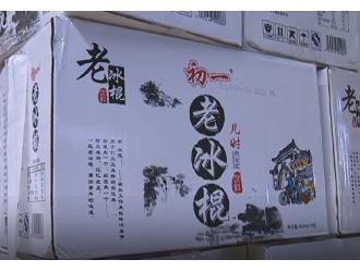 浙江:买这个牌子的老冰棍饮料要留心 瓶盖这样你还敢喝吗?