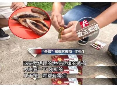 湘潭这种槟榔出厂十多天就发霉 原来它是这样生产的