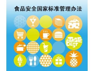 50项食品安全国际标准即将出台