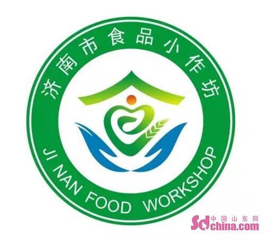 """有logo才是""""正规军""""          近日,济南市食品安全小作坊logo标识图片"""