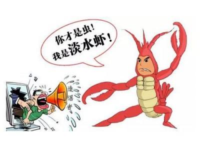 千万别吃小龙虾?钟凯博士给你科学解答
