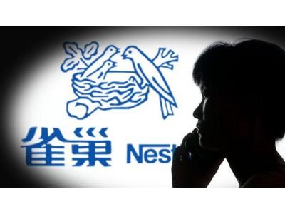 """婴儿配方食品硒含量""""掺水"""",上海雀巢产品服务有限公司被立案调查"""