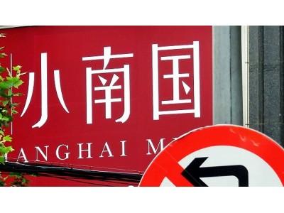 小南国集团改名国际天食 要变成多品牌餐饮运营商