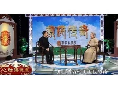 """""""神医刘洪斌""""药品广告还在播?辽宁检方向食药监局发检察建议"""