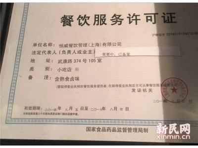 """""""网红""""面包店Farine同系餐厅更名后低调营业 餐饮许可证却过期多日"""