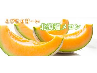 日本北海道研制可延长蔬果保鲜存放期限的薄膜 冬季也能品尝哈密瓜