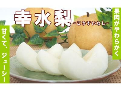 日本永旺助力福岛梨出口越南 日本农产品在越南争取市场
