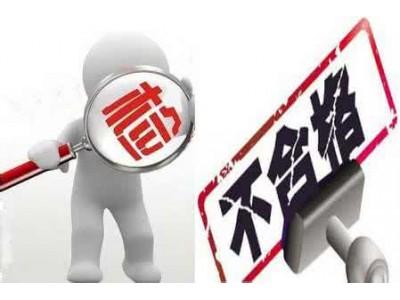 安徽食药监局通报:6家生产企业10批次食品不合格