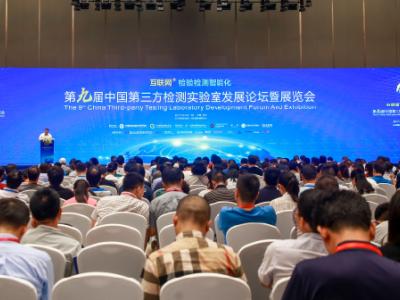 第九届中国第三方检测实验室发展论坛暨展览会盛大开幕