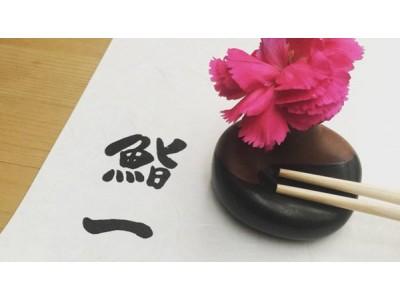 """人均1685元!上海高端日料店""""鮨一""""被曝系山寨 店方是这样回应的……"""