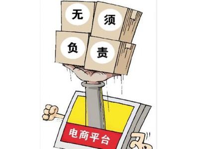 """佛山:消费者网购到问题食品 平台免赔偿 卖家""""挨板子"""""""