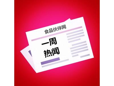 食品资讯一周热闻(9.10-9.16)