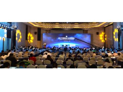 跨界融合推动中国食品工业创新升级―第二届中国食品工业互联网峰会现场回顾