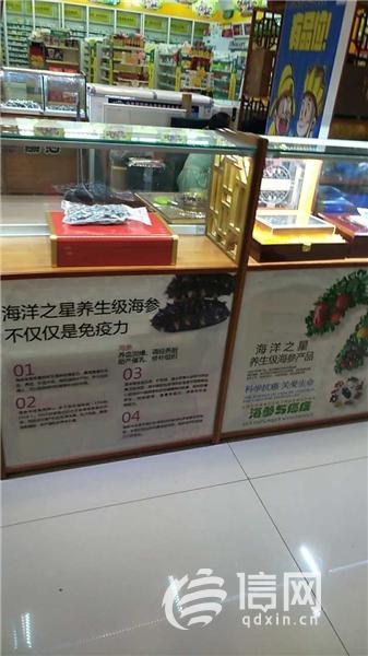 顾客质疑其虚假宣传        近日,郝先生从青岛海洋之星海参专柜购买