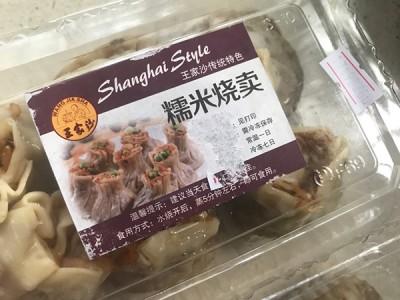 上海王家沙被指换标售霉变烧卖,已被督促下架商品并自查自纠