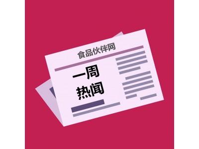 食品资讯一周热闻(9.24-9.30)
