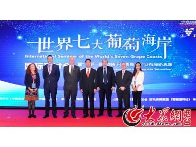 顶级专家齐聚蓬莱 世界七大葡萄海岸国际研讨会举行