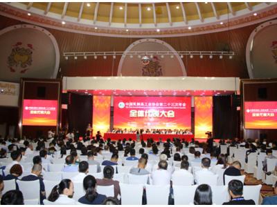 一带一路系全球乳业共发展 中国乳制品工业协会第二十三次年会在呼市成功举行