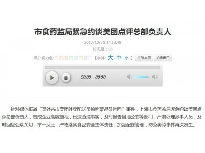外卖配送员偷吃菜品又吐回 上海食药监局约谈美团