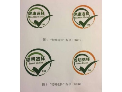 """中国营养学会发布食品""""健康选择""""统一标识"""