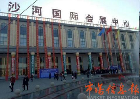 2017中国·沙河首届特色农产品交易博览会将办