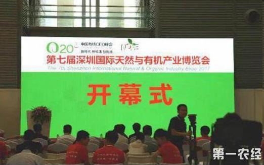 第七届深圳国际天然有机产业博览会在深圳会展中心开幕