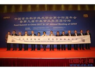 """食品科学技术学会发起""""国民营养健康--食品界在行动""""倡议"""