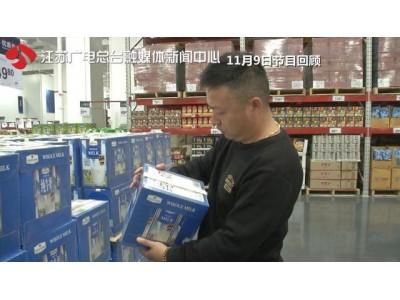 南京山姆会员店牛奶变质追踪:同批次牛奶全下架 剩余做抽检