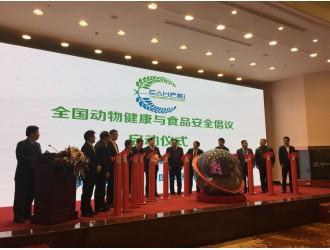 """""""全国动物健康与食品安全倡议""""启动仪式今日在北京举行"""