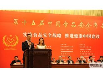 第十五届中国食品安全年会在京隆重召开